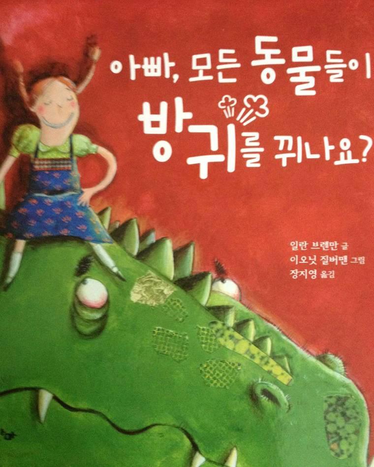 capa - PAI TODOS OS ANIMAIS SOLTAM PUM em Coreano